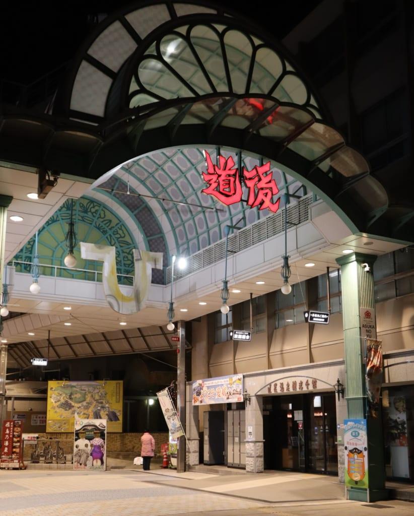 Dogo Shotengai ist eine Einkaufsstraße mit ungefähr 60 Läden.