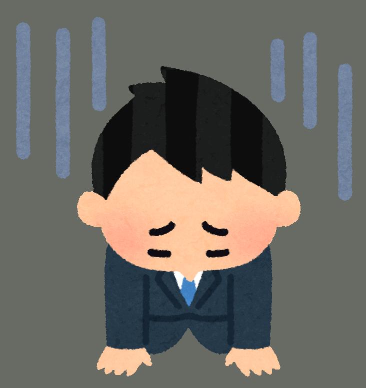Shitsurei shimashita, sich höflich entschuldigen auf Japanisch.
