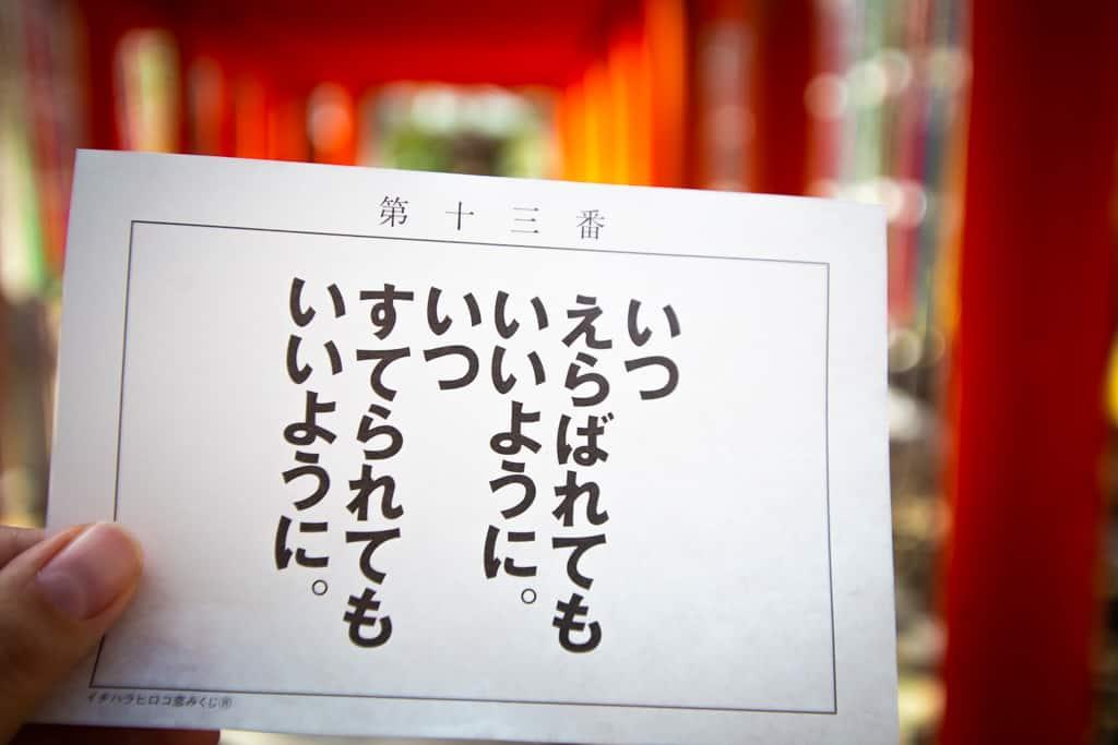 Koi-Mikuji des Nunose Schrein in Matsubara, Osaka.