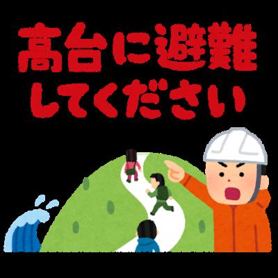 Hilfe bei einem Taifun erhalten.