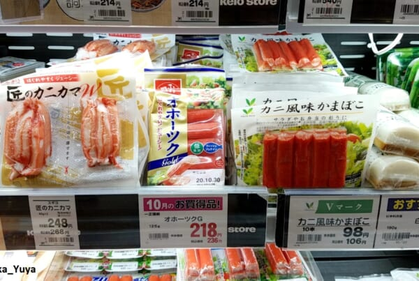 Traditionelles Kamaboko.