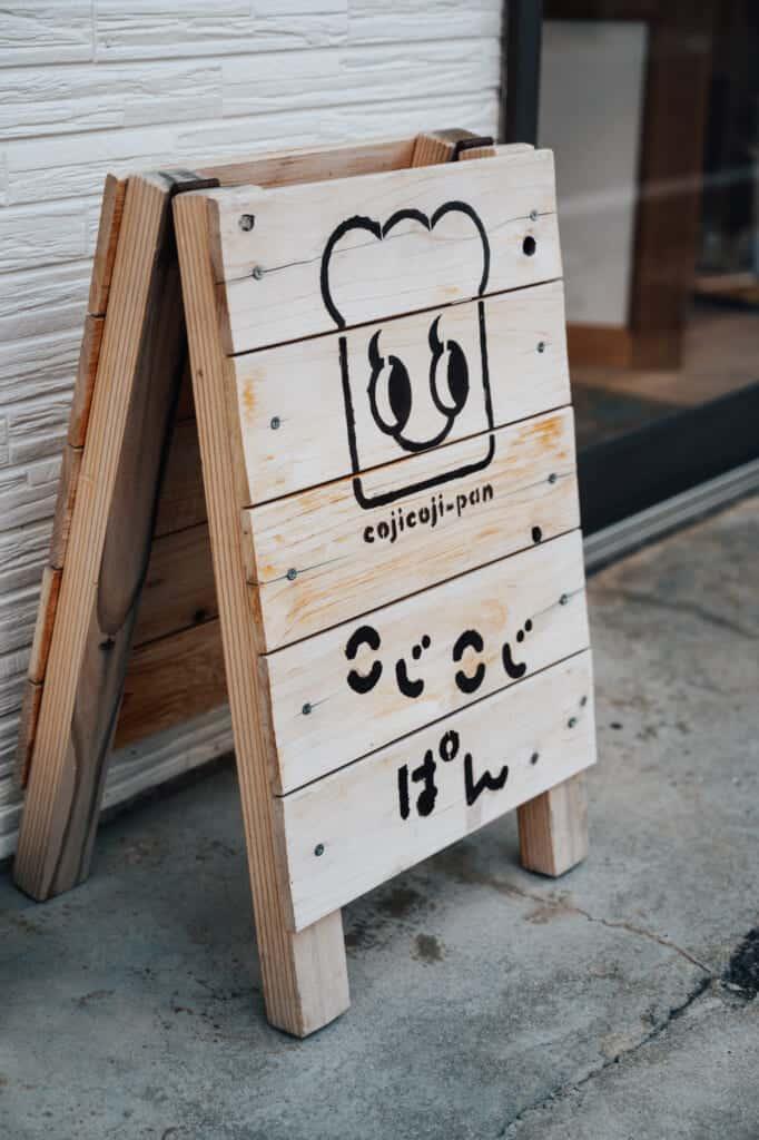 Die Kojikoji Pan Bäckerei verwendet keine tierischen Produkte.