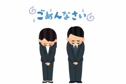 """Personen verbeugen sich und sagen """"Gomenasai""""."""