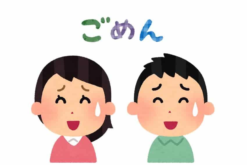 """""""Gomen"""" ist die kurze Version von """"Gomenasai""""."""