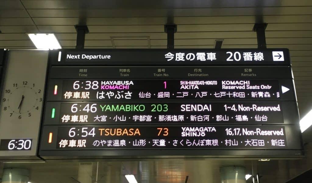 Anzeigetafel für den Komachi Shinkansen.