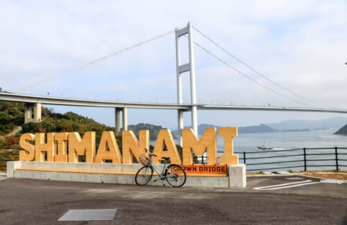 Die Shimanami Kaido Route ist eine 70 km lange Strecke.