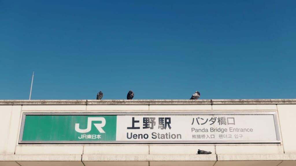 Von den Flughäfen in Tokio zur JR Station Ueno.