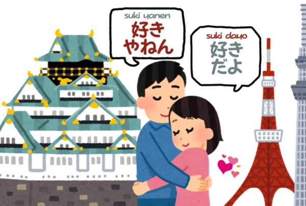 """""""Ich liebe dich"""" auf Japanisch kann je nach Dialekt variieren."""