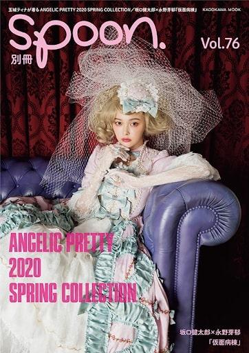 Magazin-Cover mit der Mode von Angelic Pretty.