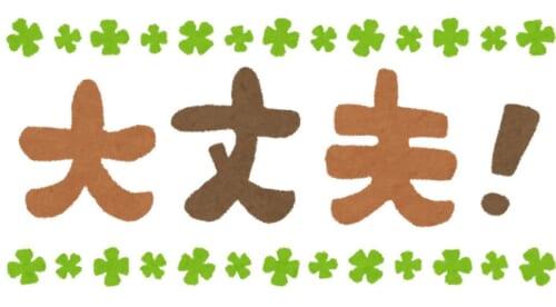 """Daijoubu"" bedeutet ""In Ordnung""."