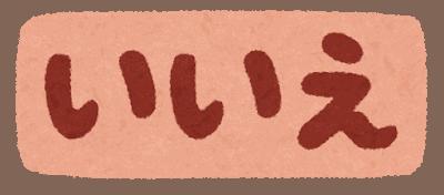 """""""Iie"""" bedeutet """"Nein"""" auf Japanisch."""