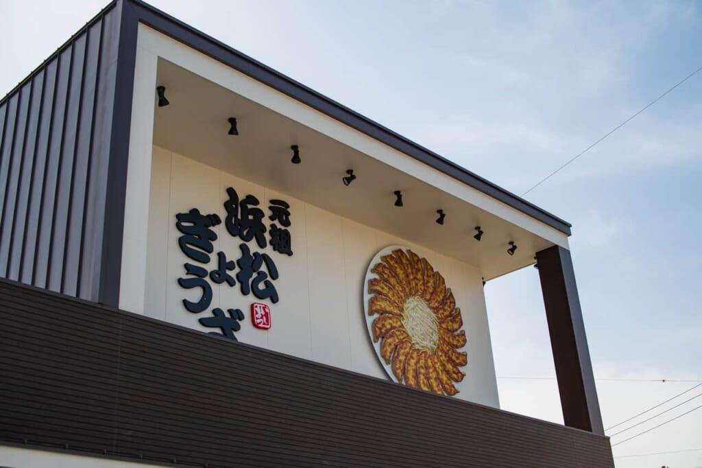 Das Ishimatsu Gyoza in der Stadt Hamamatsu.