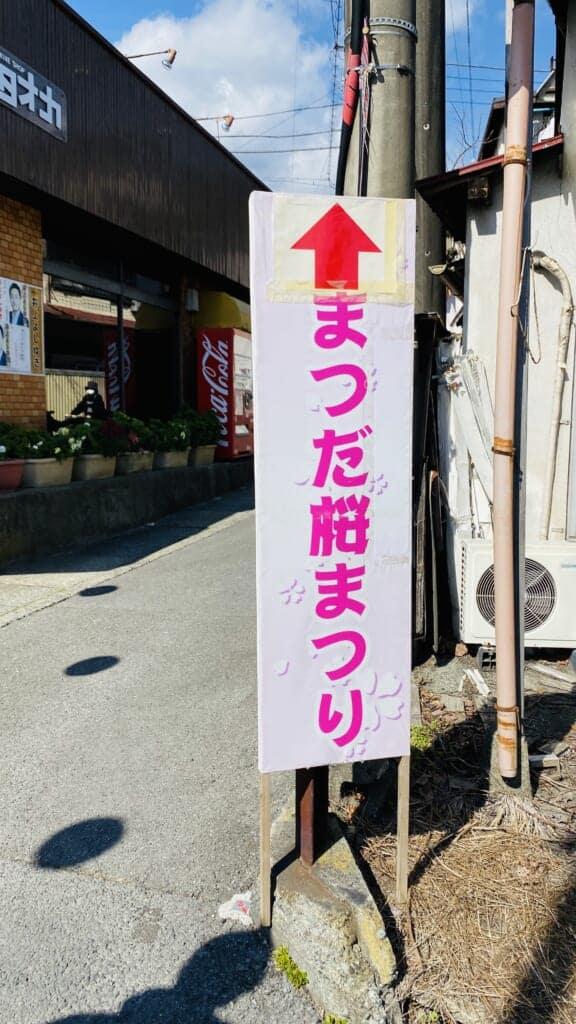 Hinweisschilder zum Matsuda Kirschblütenfest, Präfektur Kanagawa.
