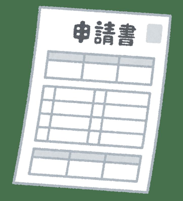 Wie man in Japan leben kann, mit einem Antrag für eine dauerhafte Aufenthaltsgenehmigung.