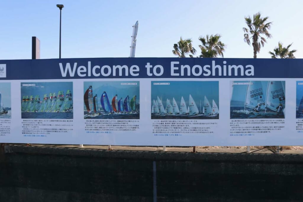 Cartello di benvenuto al porto di Enoshima