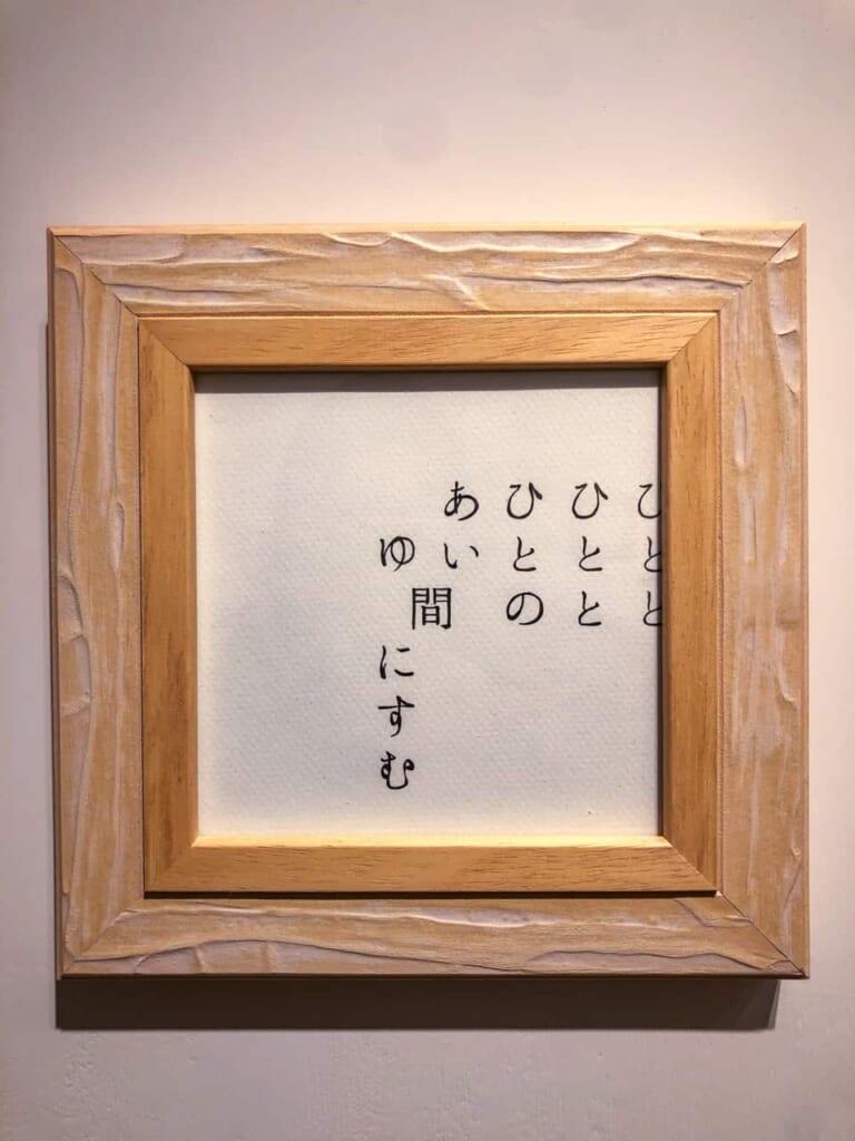 Opera d'arte poetica in mostra alla galleria Irorimura